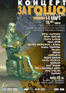 Плакат на концерта за Гошо